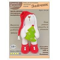 Купить <b>наборы для изготовления игрушек</b> в интернет-магазине ...