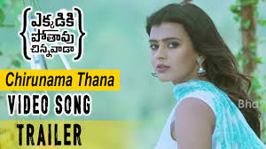 chirunama thana video song trailer ekkadiki pothavu chinnavada chirunama thana video song trailer ekkadiki pothavu chinnavada nikhil hebah patel swetha