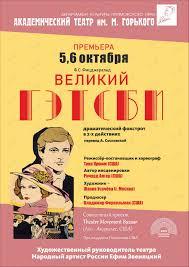 """Спектакль """"<b>Великий Гэтсби</b>"""" во Владивостоке 8 ноября 2019 в ..."""