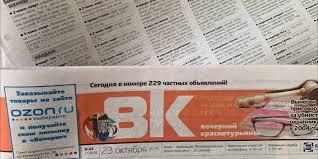 """Объявления из газеты """"Вечерний Краснотурьинск"""" №45 от 6 ..."""