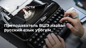 Преподаватель ВШЭ назвал русский язык убогим - РИА Новости ...