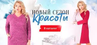 Бутик Полной <b>Моды</b> | <b>LADY</b>-XL.RU — купить одежду больших ...