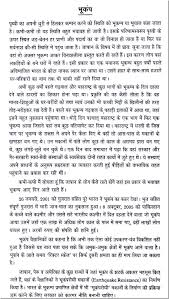 essay on the ldquo earthquake rdquo in hindi