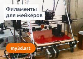 3d модели для 3d принтера: скачать онлайн бесплатно готовые ...