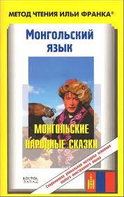 <b>Монгольский</b> язык. <b>Монгольские народные</b> сказки купить книгу в ...