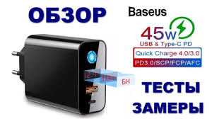 Обзор <b>Baseus Speed PPS Intelligent Power</b>-off & Digital Display ...