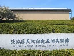 「天心記念五浦美術館」の画像検索結果