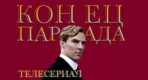 Телесериал «<b>Конец парада</b>» / Новости культуры / Tvkultura.ru