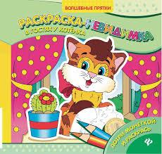 <b>Раскраска Феникс</b>-Премьер В гостях у котенка: раскраска ...
