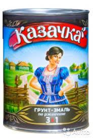 <b>Грунт</b>-<b>эмаль</b> по ржавчине 3в1 <b>казачка</b> в Самаре купить в Самаре ...