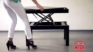 МИКС Мебель <b>Стол</b>-<b>трансформер</b> Флай - YouTube
