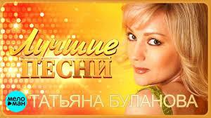 Татьяна Буланова - <b>Лучшие песни</b> 2018 12+ - YouTube