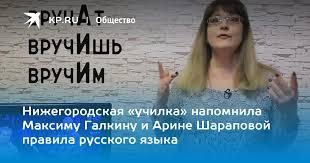 Нижегородская «училка» напомнила Максиму Галкину и Арине ...