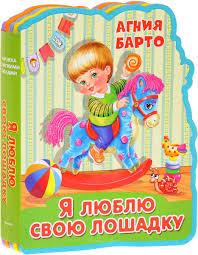 """Книга """"Я люблю свою лошадку. Книжка-<b>игрушка</b>"""" — купить в ..."""