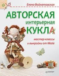 """Книга: """"Авторская интерьерная кукла. Мастер-классы и выкройки ..."""