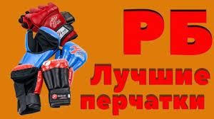 <b>Перчатки</b> для <b>рукопашного</b> боя. Лучшие <b>перчатки</b> для ...