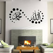 flat wall sticker <b>God Allah</b> Quran Mural Art <b>Islamic Wall Stickers</b> ...