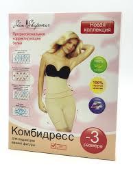 <b>Корректирующее</b> белье купить по низким ценам с доставкой за ...
