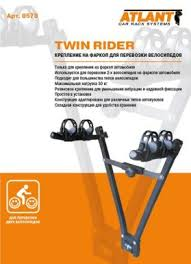 Купить <b>Крепления для перевозки двух</b> велосипедов на фаркопе ...