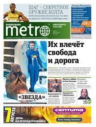 20160802_ru_novosibirsk by Metro Russia - issuu