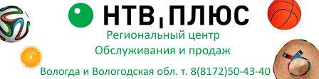 <b>НТВ</b>-Плюс Вологда | ВКонтакте