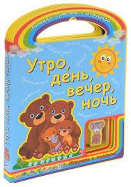 Купить <b>Феникс Книжка</b>-<b>игрушка</b> Утро, день, вечер, ночь в ...