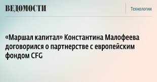 «<b>Маршал</b> капитал» Константина Малофеева договорился о ...