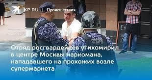 Отряд росгвардейцев утихомирил в центре Москвы наркомана ...