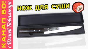 AliExpress: Профессиональный Сашими Нож, <b>Нож для Суши</b> ...
