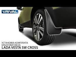 Установка <b>комплекта брызговиков</b> на Lada Vesta SW Cross ...