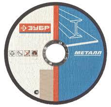 <b>Круг отрезной</b> (125х22.2 мм) по металлу <b>Зубр</b> 36200-125-1.2 ...