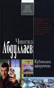<b>Кубинское каприччио</b> - скачать книгу автора <b>Абдуллаев</b> Чингиз ...