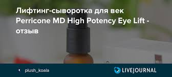 <b>Лифтинг</b>-<b>сыворотка для век</b> Perricone MD High Potency Eye Lift ...