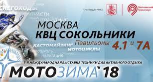 Выставка <b>Мотозима</b> в Москве <b>2019</b> - купить билеты в ЦВК ...
