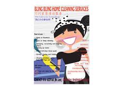 house cleaning flyer template teamtractemplate s house cleaning flyer template pictures to pin izkzamcp
