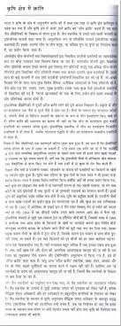 essay on the revolution in agriculture field in hindi