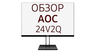 <b>Монитор AOC</b> Value Line <b>24V2Q</b>, <b>24</b> дюйма - YouTube