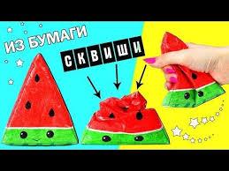 DIY Сквиши из БУМАГИ | <b>Игрушки антистресс Squishy</b> | <b>Арбуз</b>