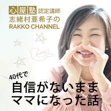 RAKKO CHANNEL 40代で自信がないままママになった話