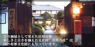 「花咲乃庄」の画像検索結果