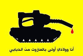 داعش والنصرة لنصرة الأسد