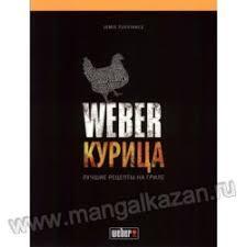 "МИГ-196 <b>Книга</b> ""<b>Weber</b>: <b>Курица</b>"" (<b>50048</b>) - Интернет-Магазин ..."
