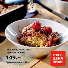 <b>Глубокая</b> тарелка отлично подойдет для... - <b>ИКЕА</b> Россия - <b>IKEA</b> ...