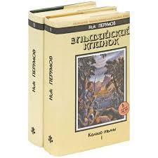<b>Ник Перумов</b>, Кольцо тьмы (<b>комплект из</b> 2 книг) – купить книгу на ...