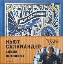 Книга «<b>Ньют Саламандер</b>. <b>Записки магозоолога</b>» – купить по ...