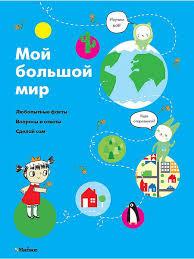 <b>Мой</b> большой мир Издательство Махаон 2382473 в интернет ...