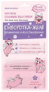 Etude Organix Miss Rose Collagen jelly serum <b>Сыворотка</b>-<b>желе</b> ...