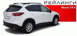 <b>Рейлинги Mazda CX-5</b> купить недорого с доставкой в «Не_выбран»