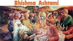 பிதாமஹர் பீஷ்மர் ஸித்தி அடைந்த தினமே பீஷ்மாஷ்டமி