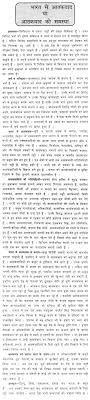 terrorism hindi essay   henry v analysis essayit is essay on increasing terrorism in hindi a barbarian act